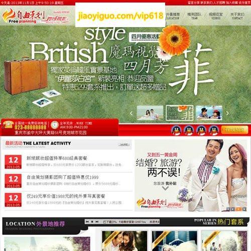 ZYCH自由策划网站管理系统-婚纱摄影版源码