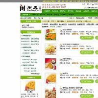 ASP漂亮的美食购物商城网站源码