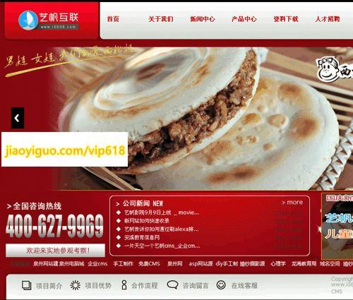 艺帆红色食品网站|食品网站源码