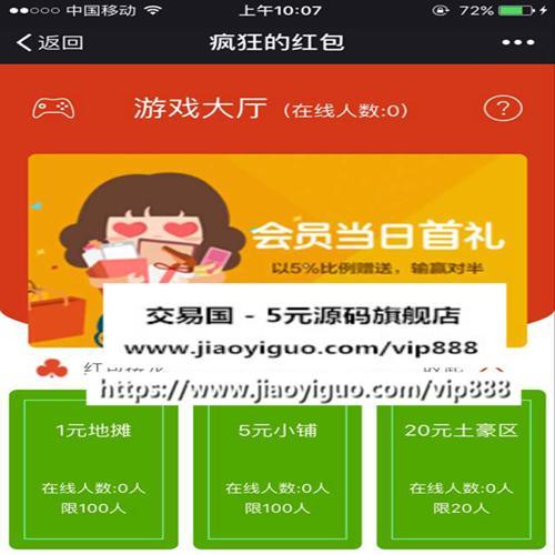 java微信红包牛牛可运行版+接龙+扫雷+PC蛋源码+含视频安装教程
