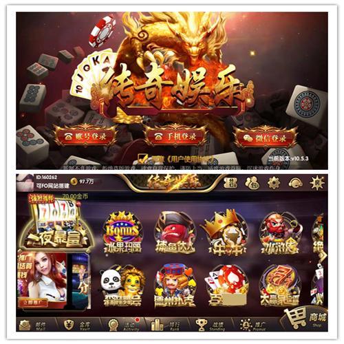 新版传奇娱乐,中英文切换,系统完美运营棋 牌搭建一条 龙