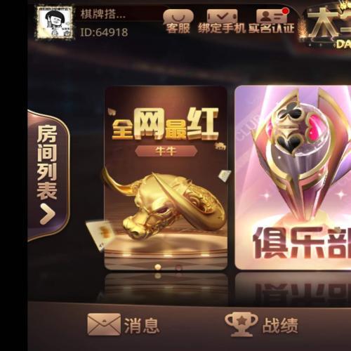 新版牛魔王扑克,系统完美运营棋 牌搭建一条 龙