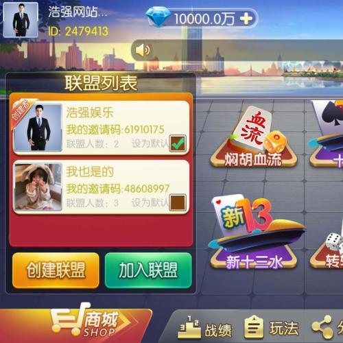 新版富湘联盟,系统完美运营,棋 牌搭建一条 龙