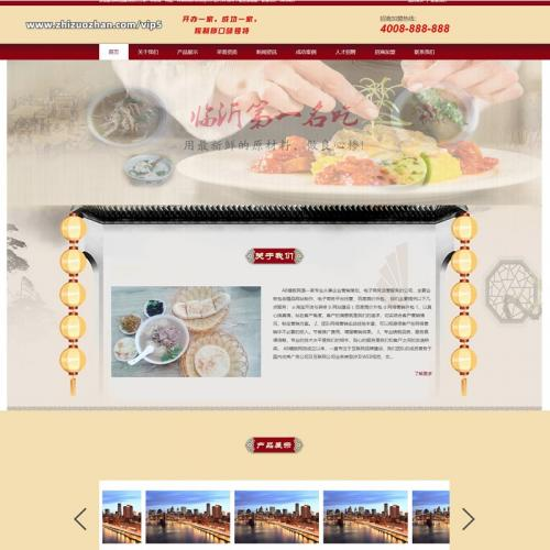 红色餐饮餐馆小吃早点早餐加盟类网站织梦源码 带手机版数据同步