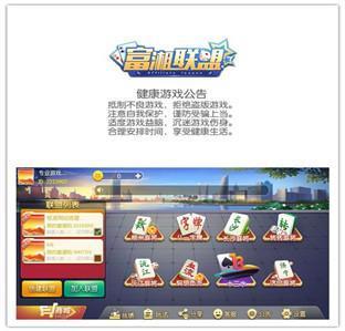 富湘联盟正版源码搭建 支持二开支持地方玩法