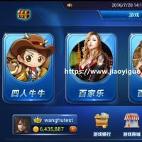 网狐6603棋牌整套源码+送50多款游戏源码+送全套安装视频教程