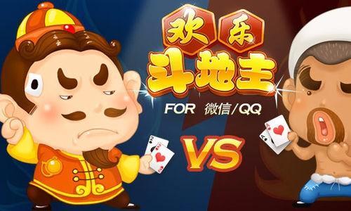 网狐棋牌游戏大厅 手机欢乐斗地主比赛程序+机器人 app斗地主源码
