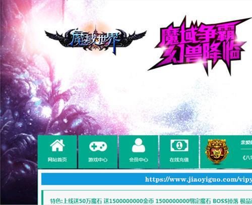 仿魔域世界单机版魔域网页版一键端 GM后台改无限魔石VIP+安装视频教程