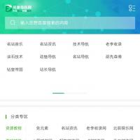 Guojiz网址导航系统v2.1源码+移动端+PC端