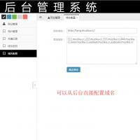 最新开源域名防封系统源码v4.0
