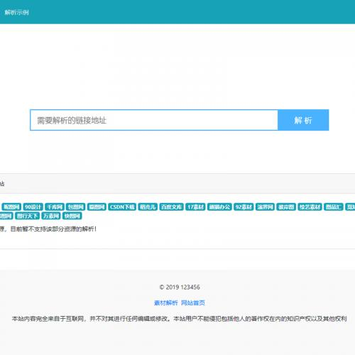 升级版素材解析源码支持27个素材网站解析增加代理功能的素材解析