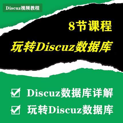 Discuz开发系列视频教程:玩转DZ数据库