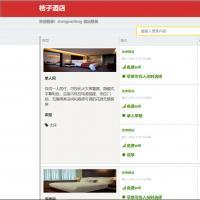 javaweb 酒店在线管理系统(java+servlet+mybatis+mysql+bootstrap)