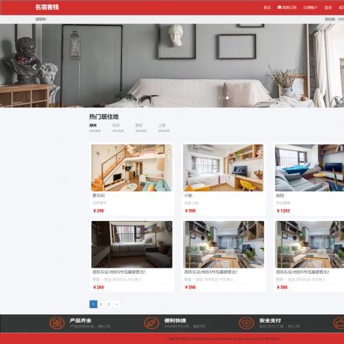 javaweb 民宿预定管理系统