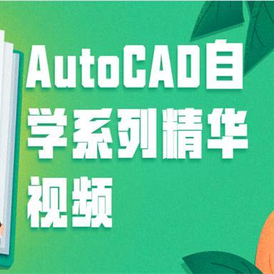 [AutoCAD] E学堂课AutoCAD自学系列精华视频教程 53讲完整版 2012版