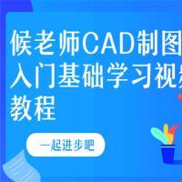 [AutoCAD] 候老师CAD制图 入门基础学习视频教程