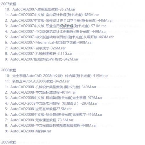 8年75套AutoCAD视频教程和资源合集 CAD素材 各种版本视频批量下载