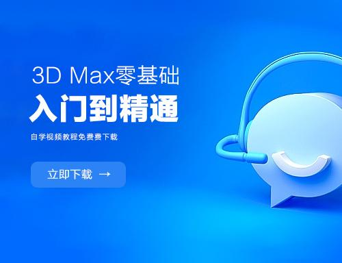 [3DMAX]超棒的3D Max视频教程 3dmax零基础入门到精通 3d自学